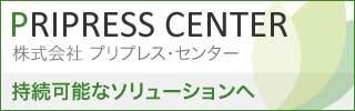 持続可能なソリューションへ~株式会社 プリプレス・センター