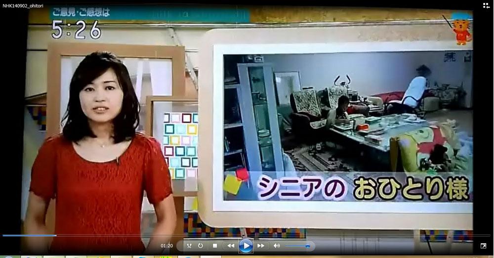 NHK全国放送で紹介