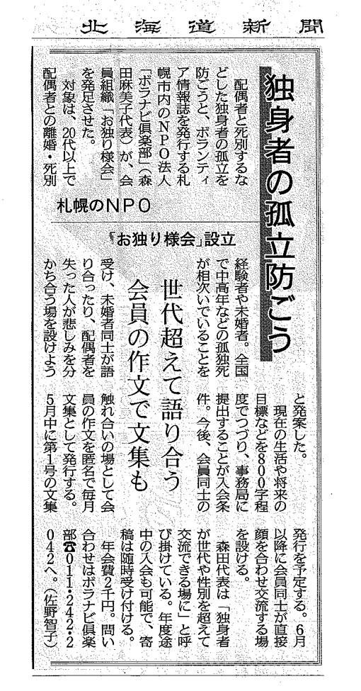 北海道新聞で紹介