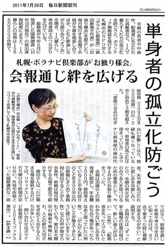 2011年7月26日 毎日新聞朝刊
