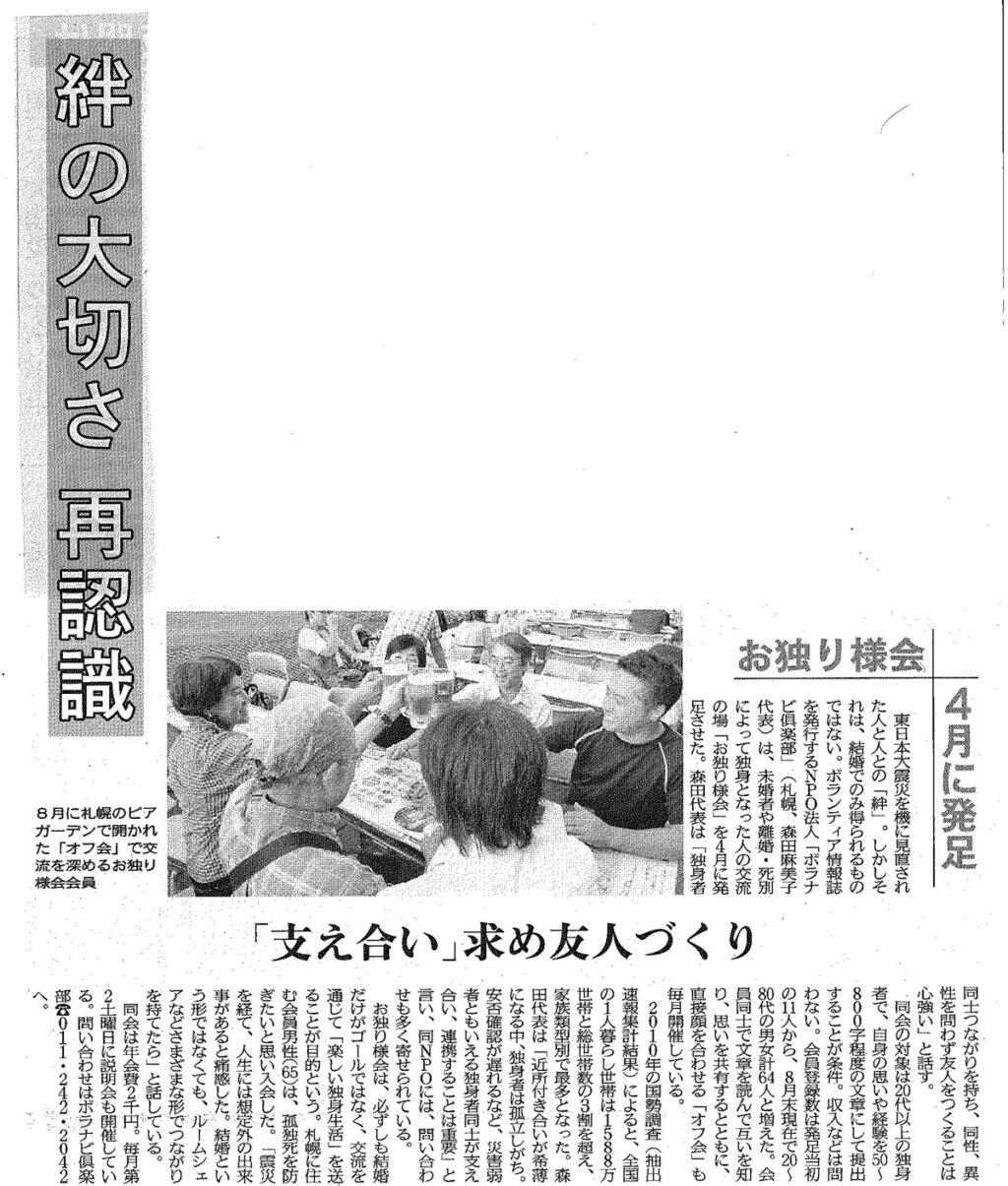 2011年9月10日 北海道新聞