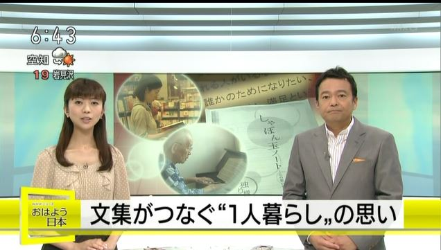 2011年9月24日 NHKテレビ総合「おはよう日本」(全国放送)