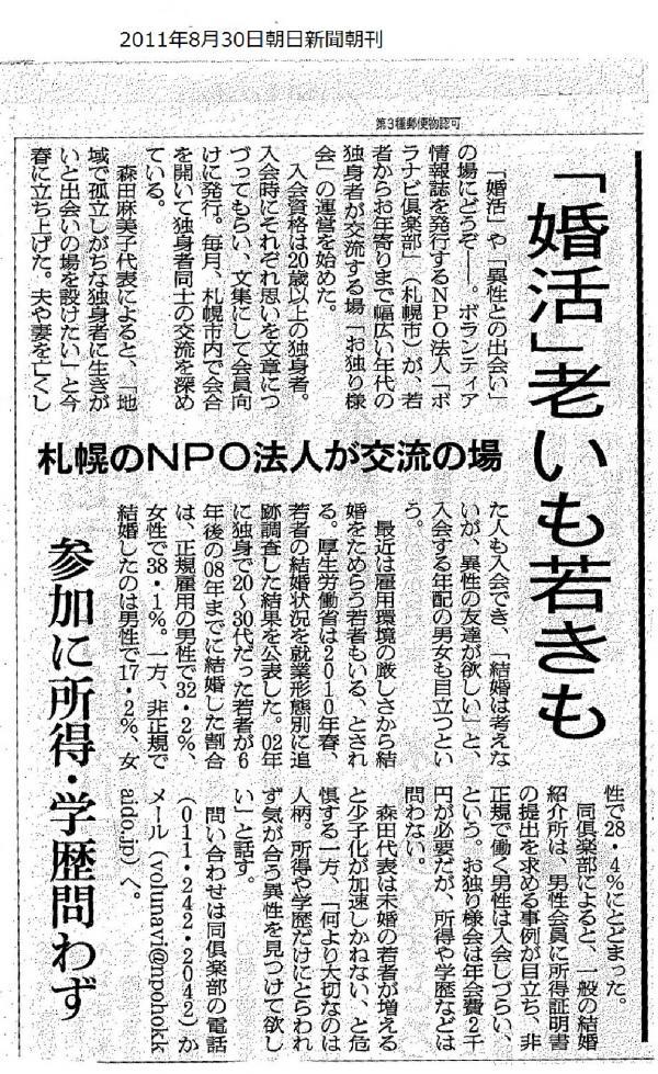 2011年8月30日 朝日新聞朝刊