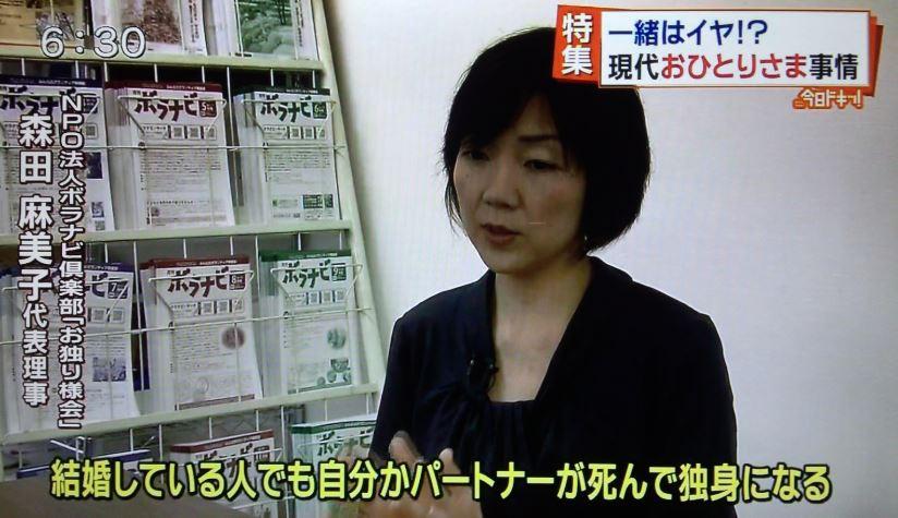 お独り様会 HBC北海道放送で紹介