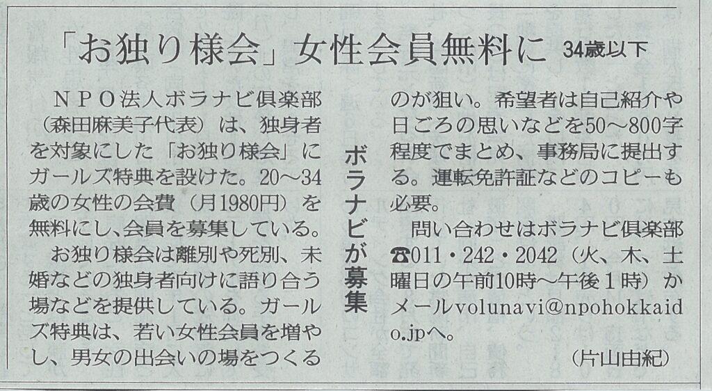 2013年12月14日 北海道新聞夕刊