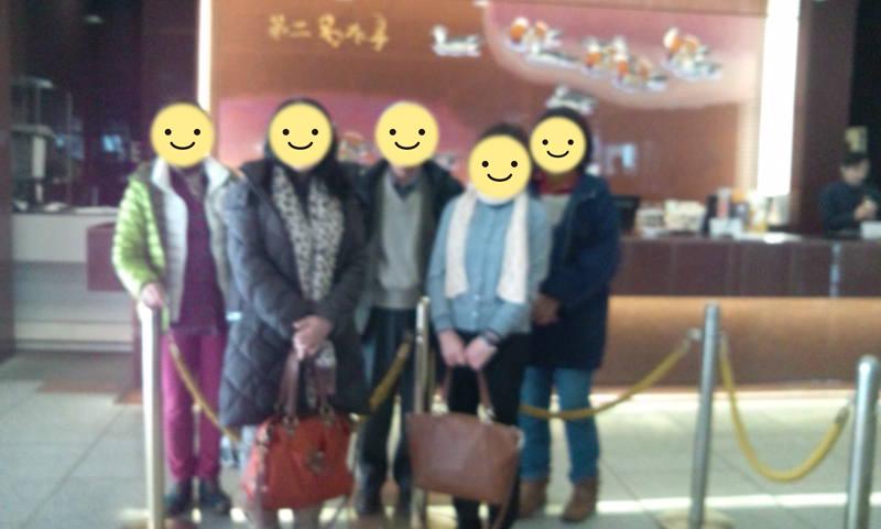2016年1月26日(火)小さな旅の会 名水亭/ホロホロ山荘