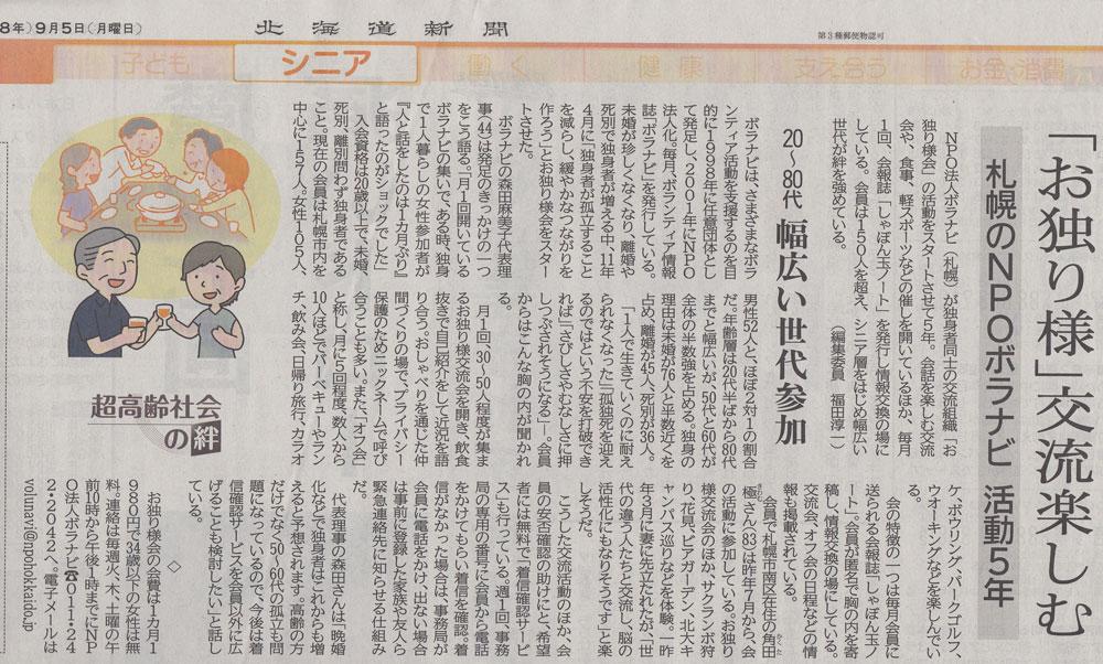 お独り様会 マスコミ掲載(新聞)