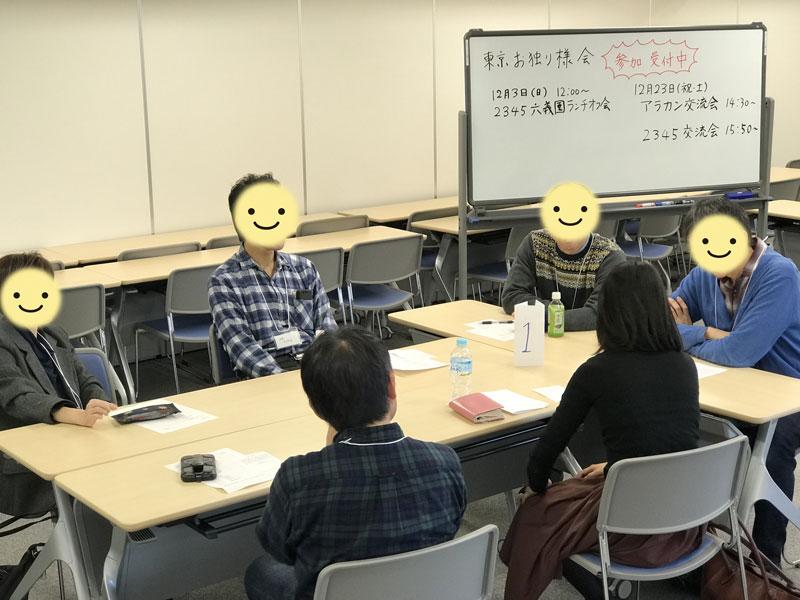 お独り様交流会 ~11月23日(祝・木)