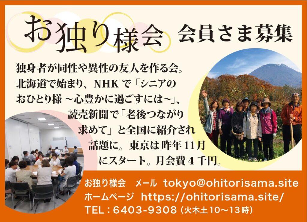 180112_東京都北区社協広告