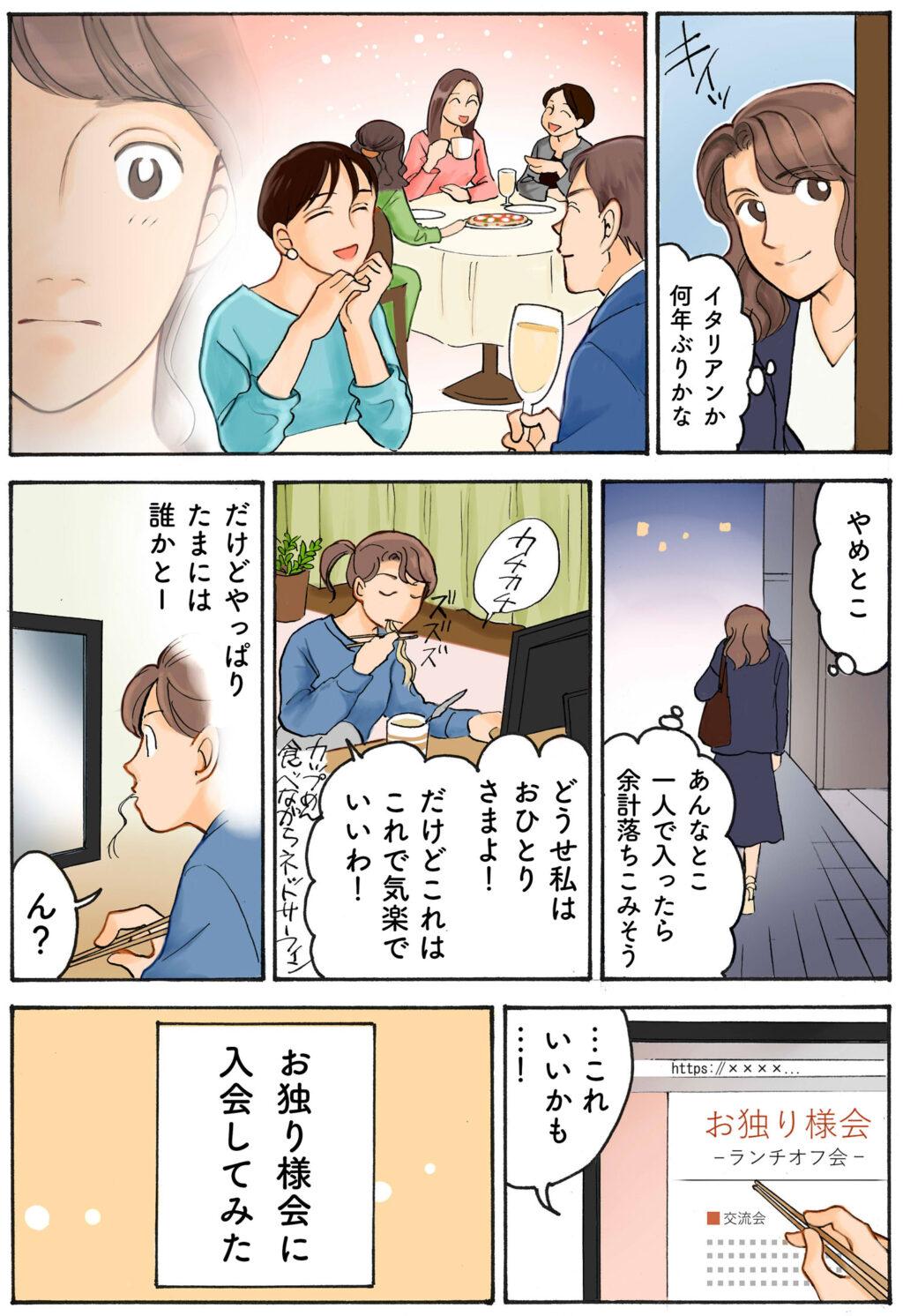 40代 女性 離婚 ヨーコさん