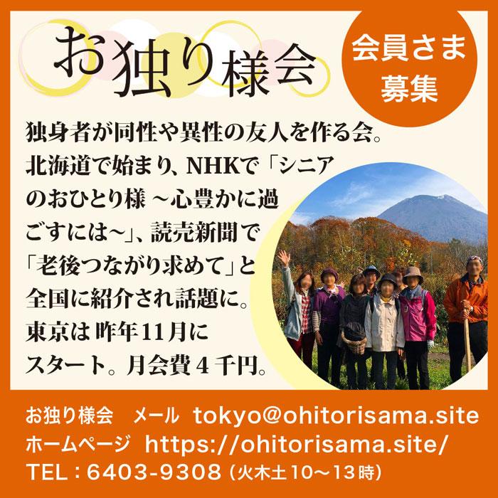 2018年3月 東京都文京区社協 広報誌広告
