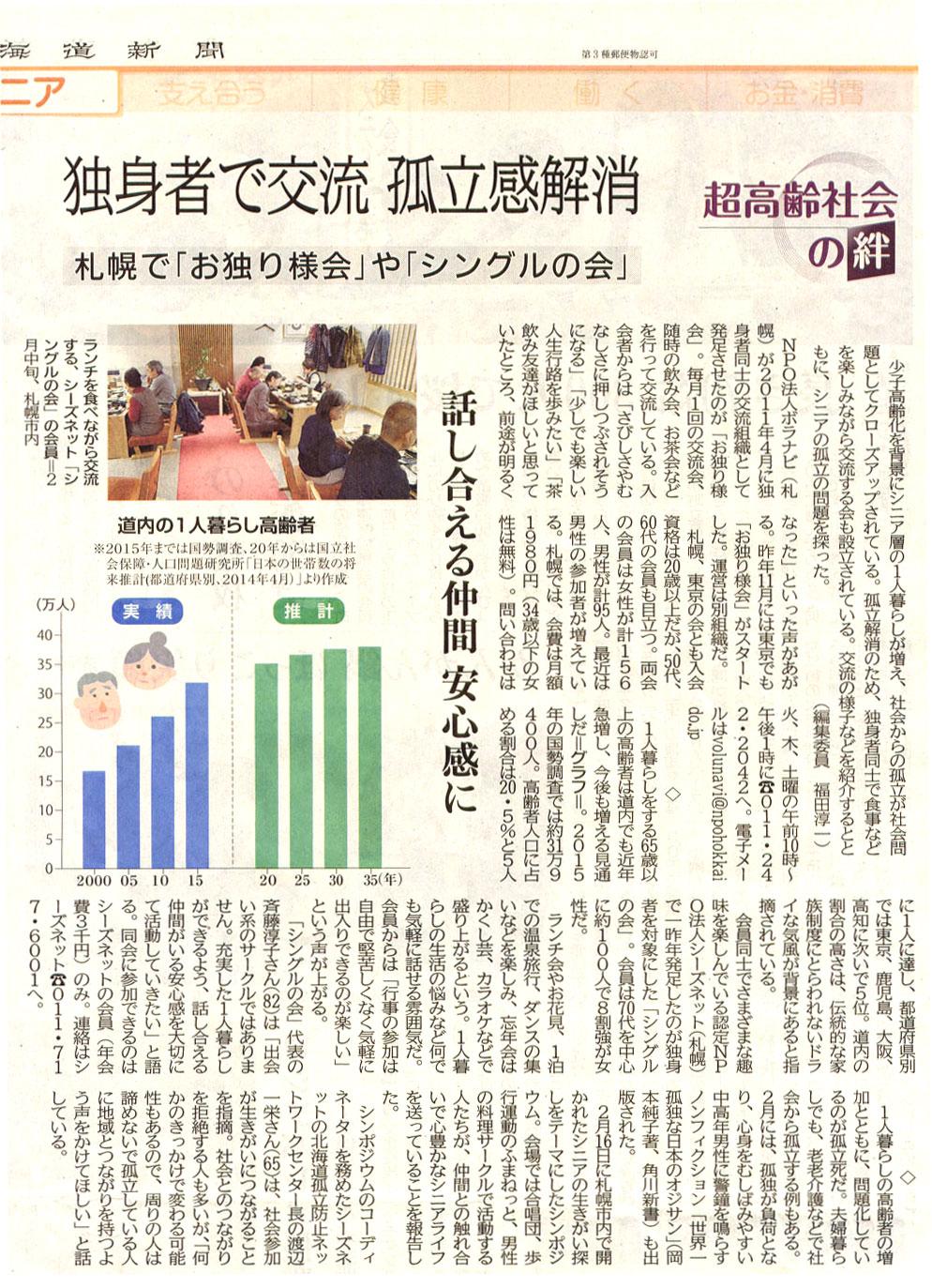 2018年3月5日 北海道新聞朝刊
