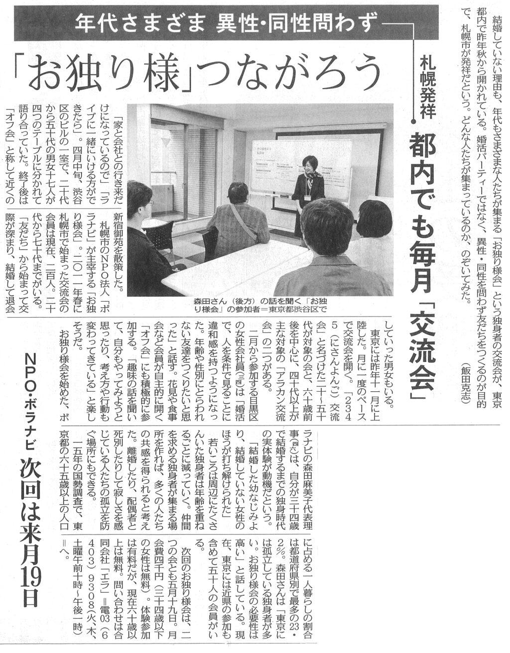 2018年4月21日 東京新聞