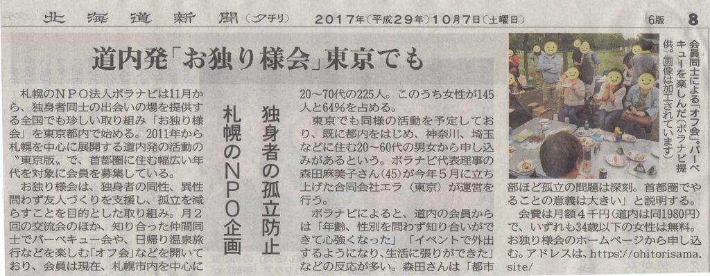 マスコミ紹介 北海道新聞2017年10月7日夕刊
