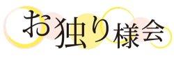 独身者の出会い【お独り様会】(東京|北海道)