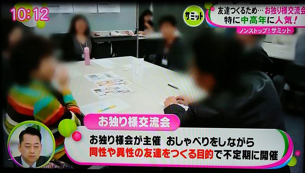 フジテレビ「ノンストップ」友達作りの悩み
