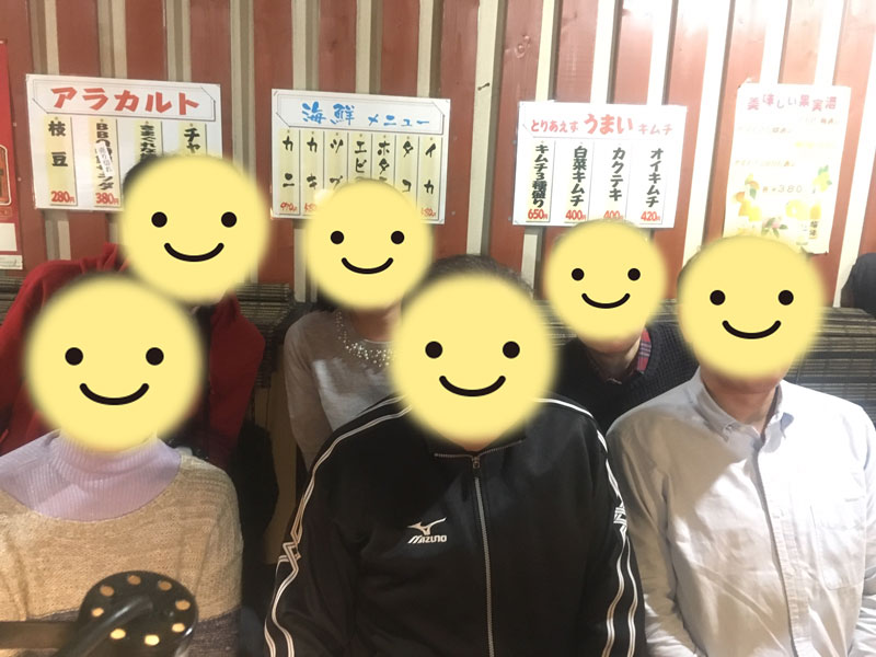 会員さまが幹事の焼き肉オフ会~2019年2月9日