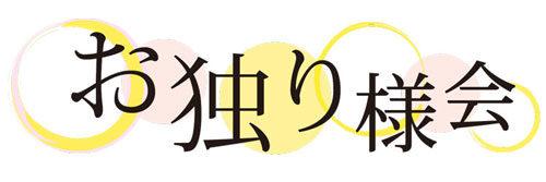 独身男女の友達づくり 出会い イベント【お独り様会】(東京|北海道)