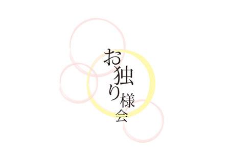 独身の出会い【お独り様会】(ロゴ)