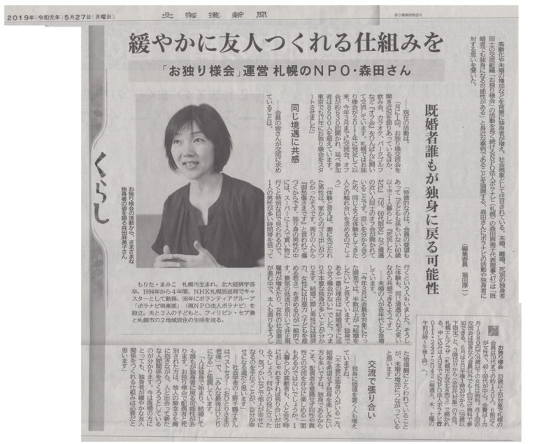 マスコミ紹介 北海道新聞2019年5月27日