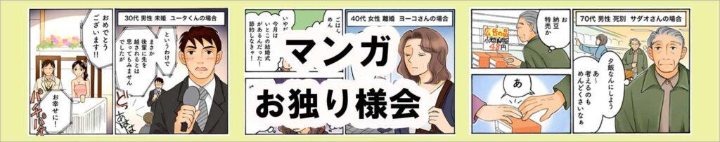 漫画お独り様会バナー(PC)