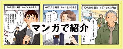 漫画お独り様会バナー(モバイル)
