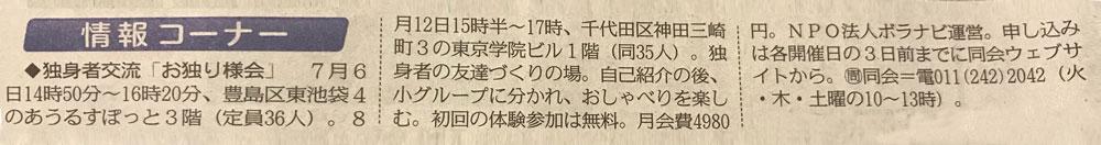 2019年5月27日 北海道新聞朝刊