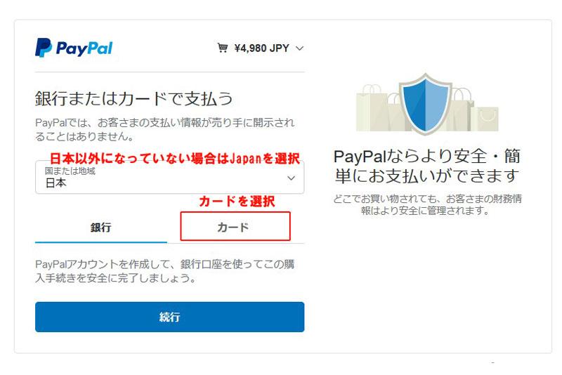 paypalの支払い説明