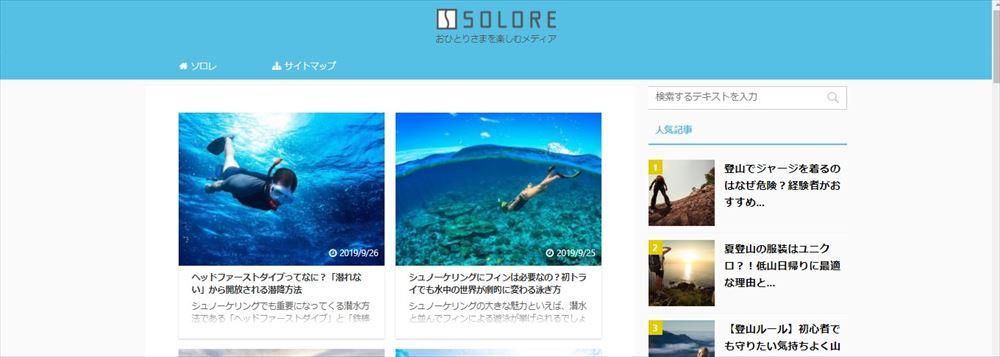おひとりさま向けメディア-SOLORE