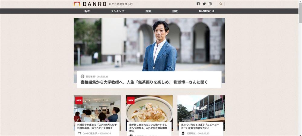 おひとりさま向けメディア-DANRO