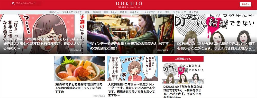 おひとりさま向けメディア-DOKUJO