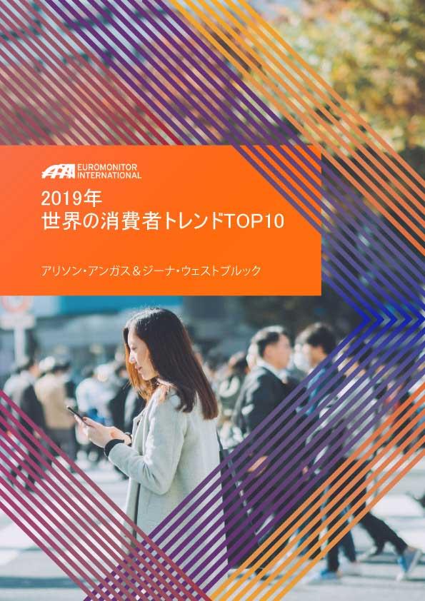 世界の消費者トレンドTOP10