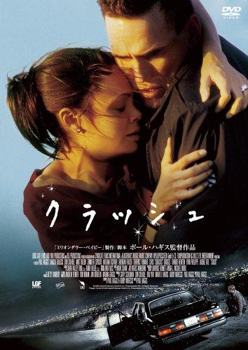おすすめ映画20選-クラッシュ