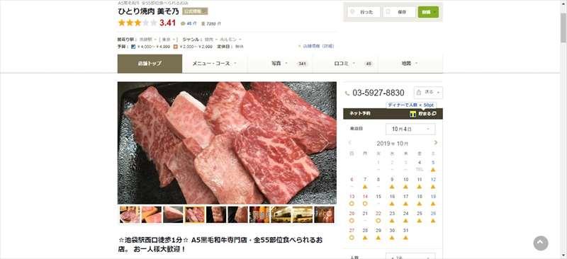 ひとり焼肉のお店-紹介ページ(食べログ)