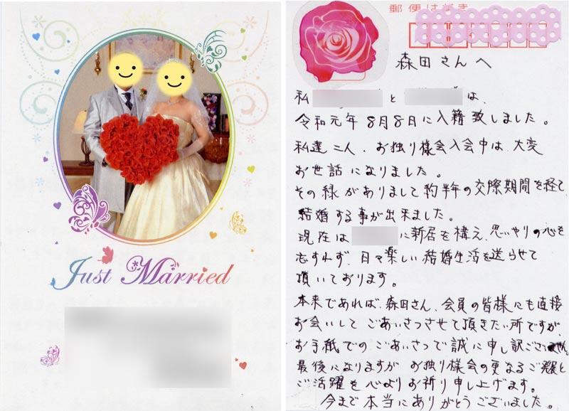 結婚のご報告とお礼の手紙