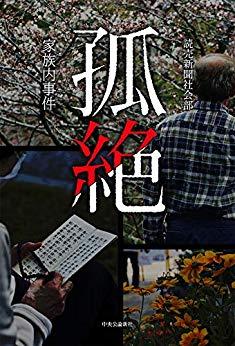 マスコミ紹介 2019年8月10日 書籍「孤絶 -家族内事件」(読売新聞社会部刊 )