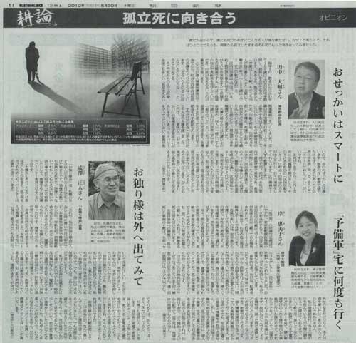 独身の出会い「お独り様会」2012年5月30日朝日新聞