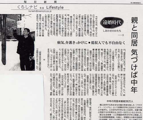 独身の出会い「お独り様会」2013年1月4日―毎日新聞