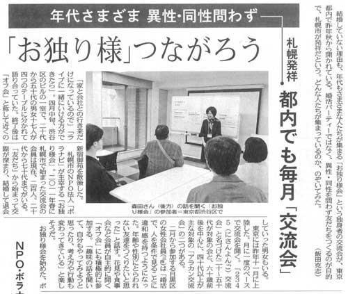 独身の出会い「お独り様会」2018年4月21日 東京新聞