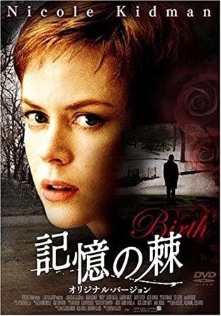 映画-記憶の棘