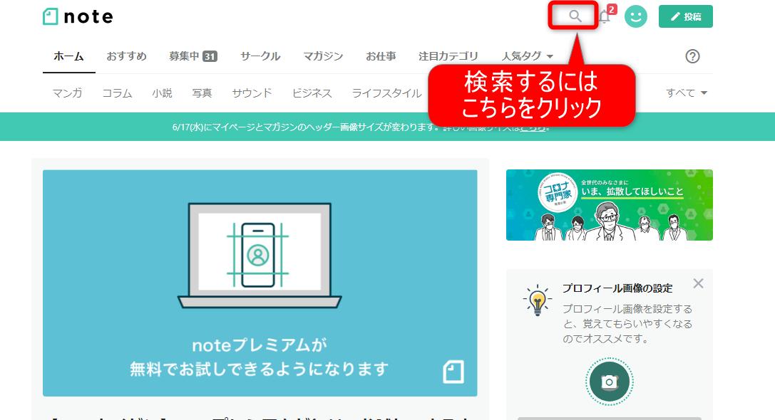 ブログ-note