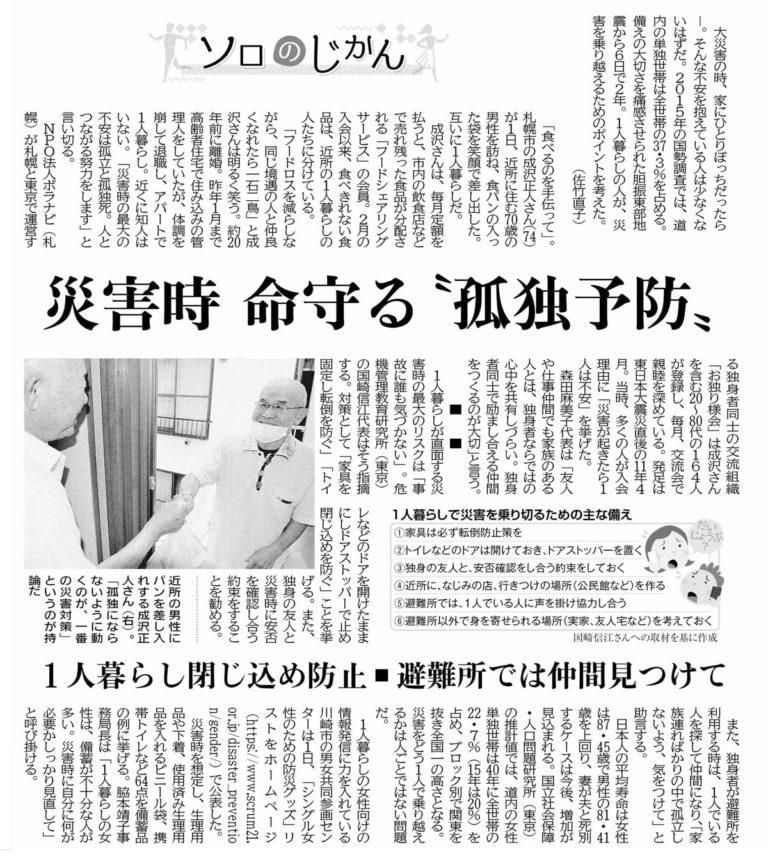 北海道新聞2020年9日6日朝刊