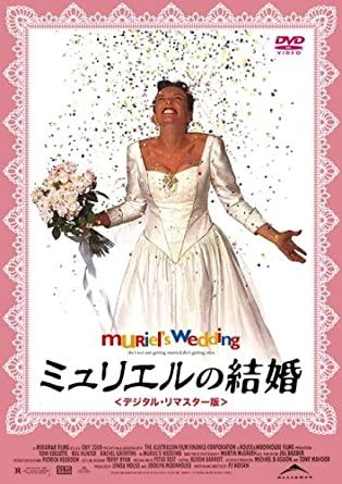 ミュリエルの結婚(映画)