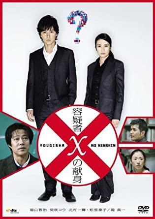 容疑者Xの献身-映画