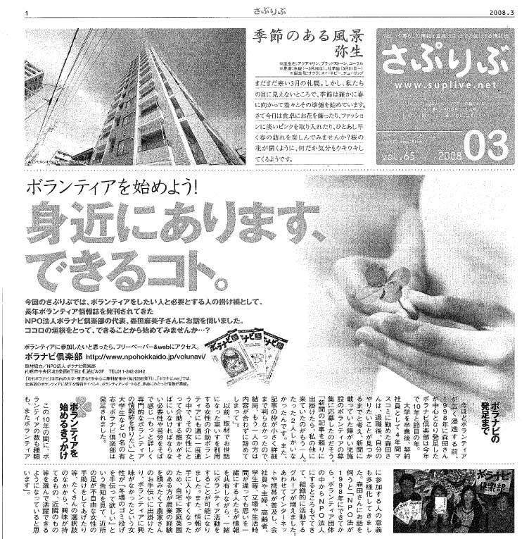 2008年3月 さぷりぶ