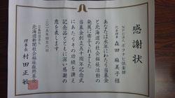 2015年4月6日 北海道新聞社会福祉振興基金