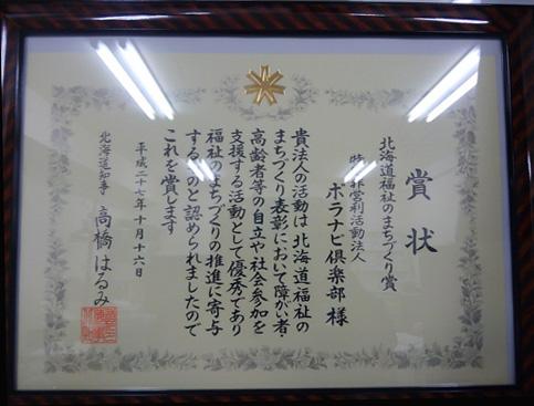 2015年10月「北海道福祉のまちづくり表彰・活動部門」受賞