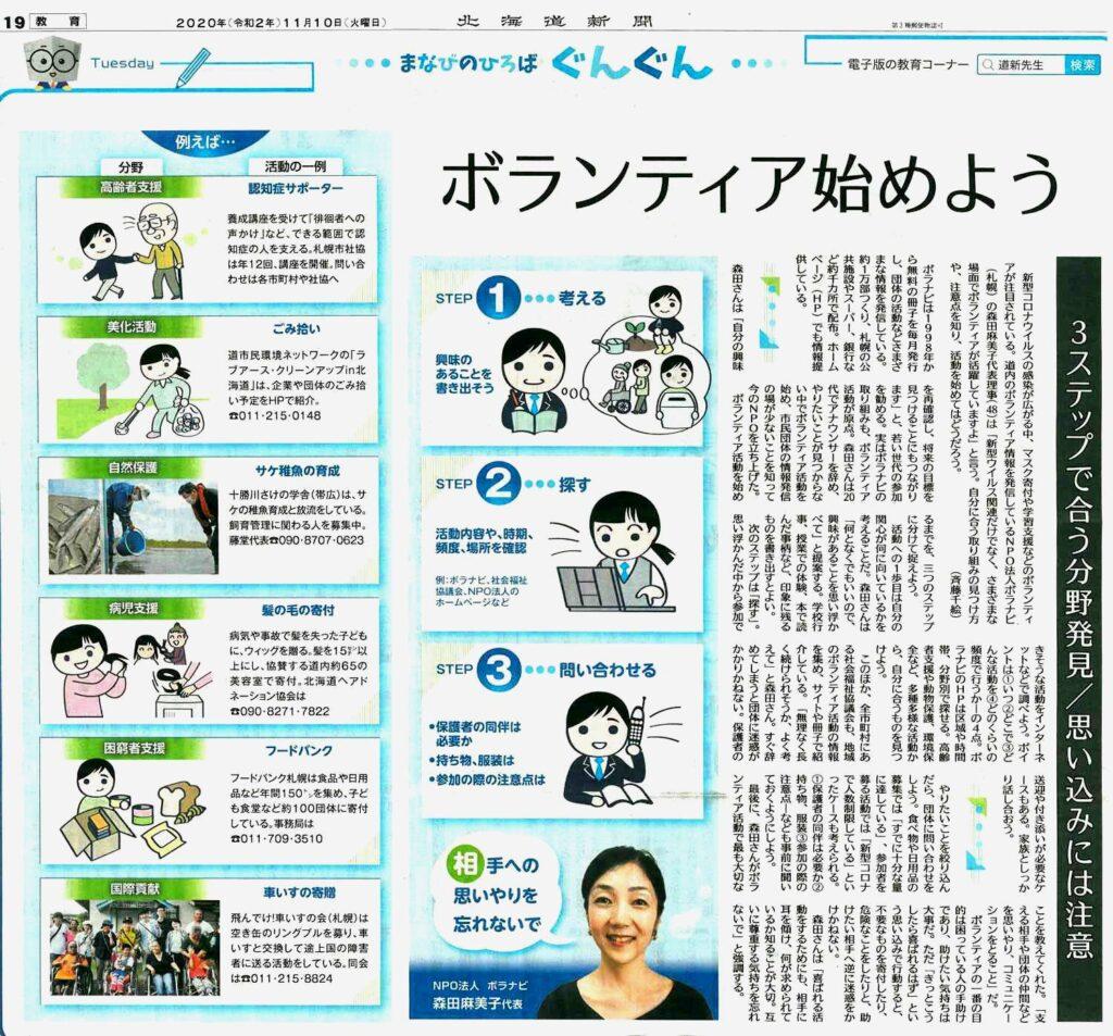 2020年11月10日北海道新聞朝刊