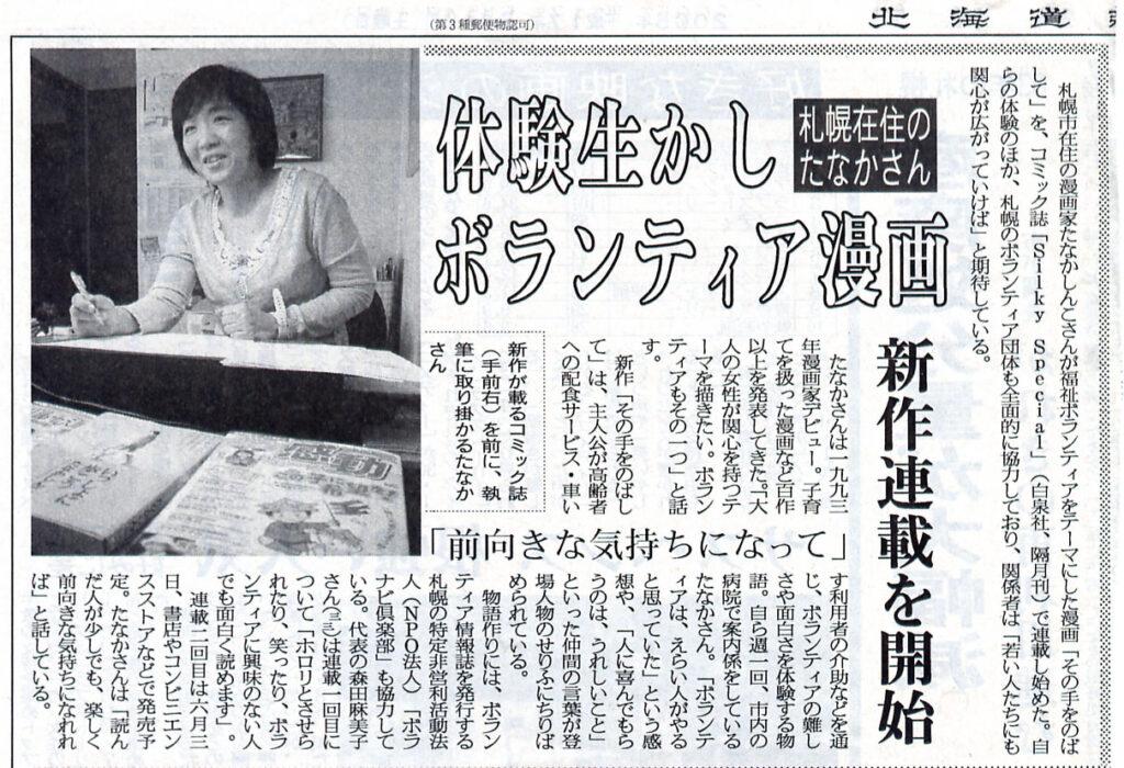2005年5月14日 北海道新聞朝刊