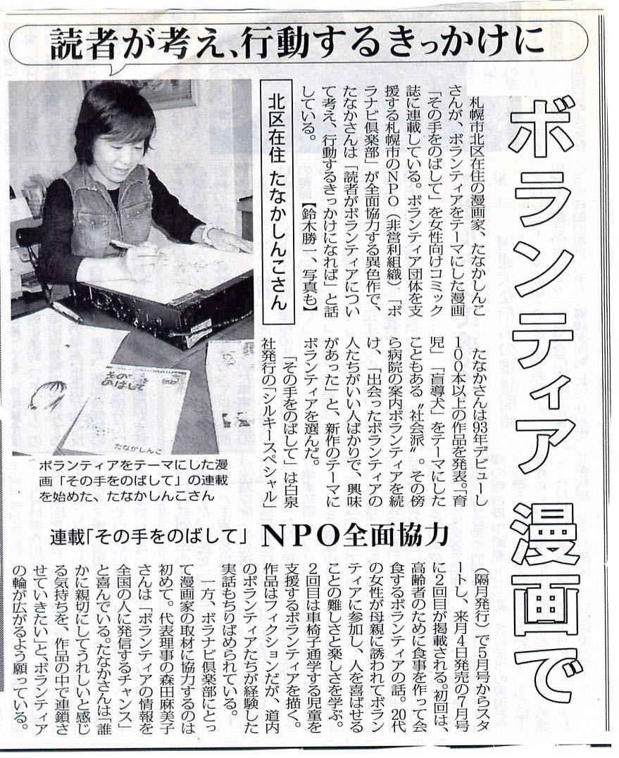 2005年5月26日毎日新聞夕刊